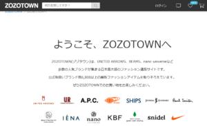 ZOZOタウンのサイト