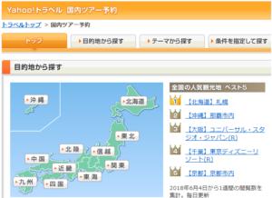 博多旅行の計画