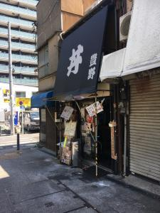豊野丼の店舗写真