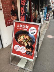 五反田のファイヤーホール4000