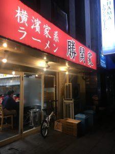 横浜家系ラーメン勝鬨家の入口