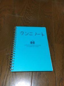クンニ勉強用のノート