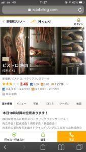 ビストロ熟肉の食べログページ