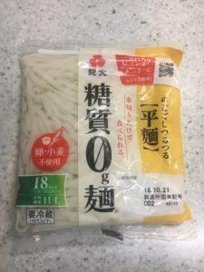 糖質0麺の平麺