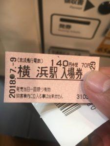 横浜駅の入場券