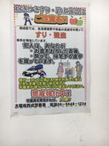 西成の厳戒態勢