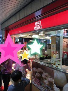 蓬莱511天王寺店