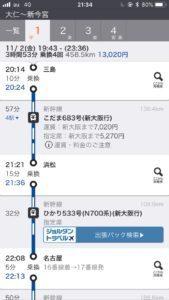 新幹線の乗り継ぎ