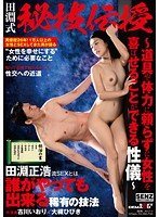 田淵正浩のセックス指南ビデオ