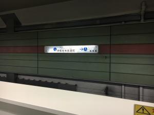 伊勢崎長者町駅