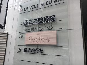 横浜クリニック