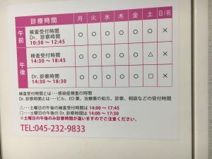横浜クリニックの受診時間