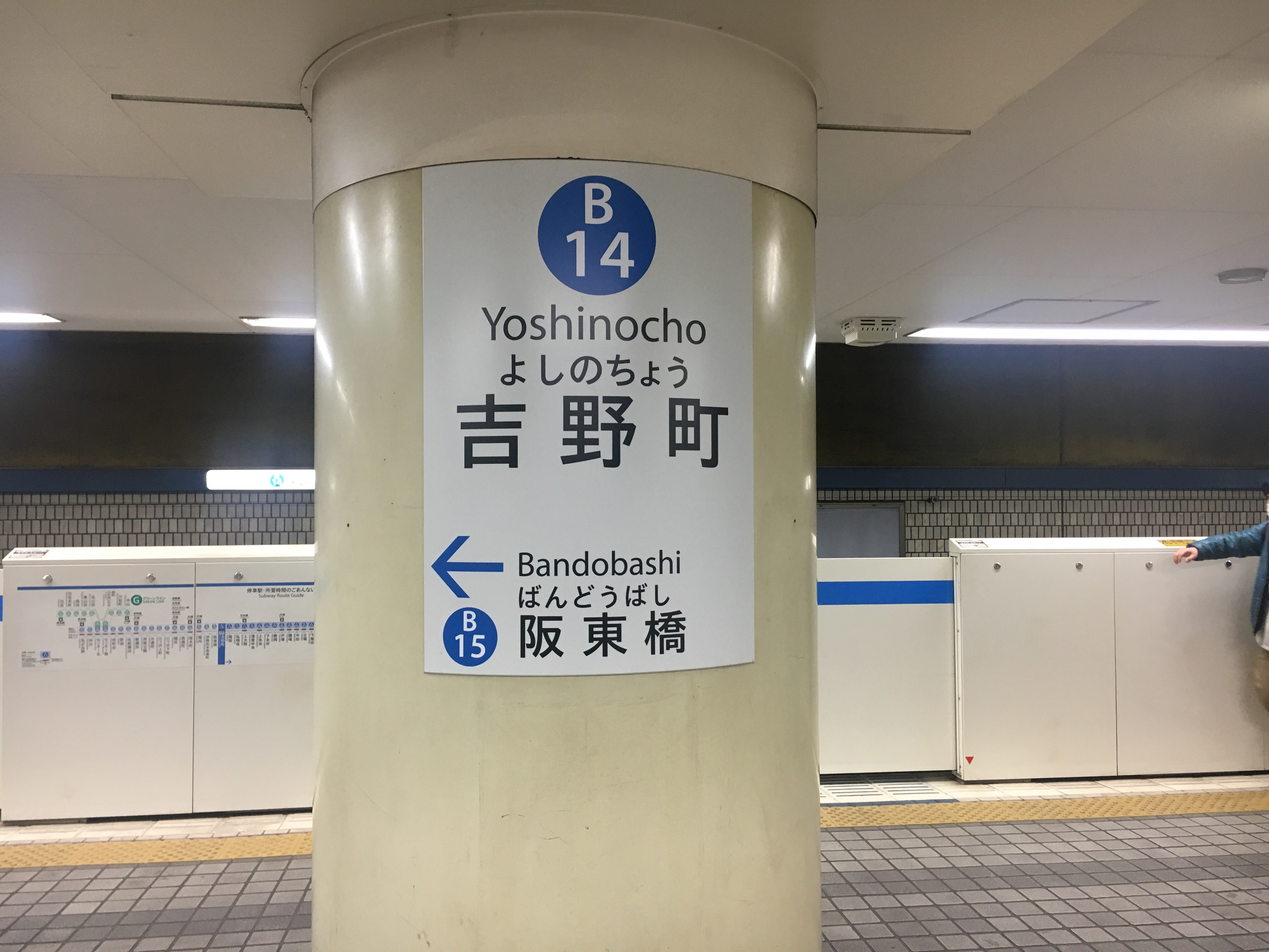 横浜市営地下鉄の吉野町駅
