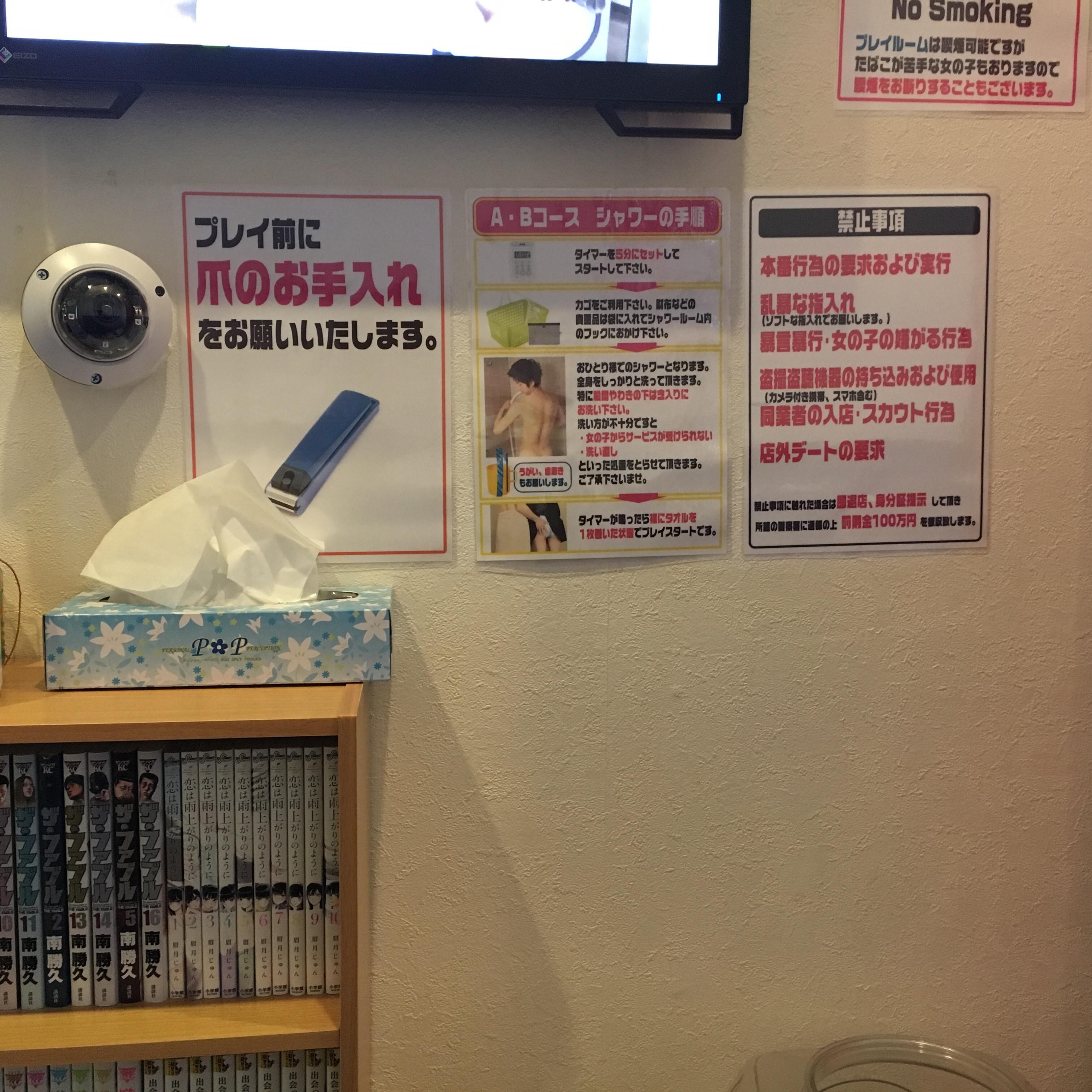 横浜曙町のヘルスの待合室