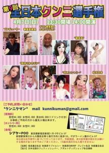 第9回全日本クンニ選手権のポスターの画像