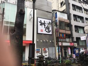 新宿歌舞伎町のどうとんぼり神座