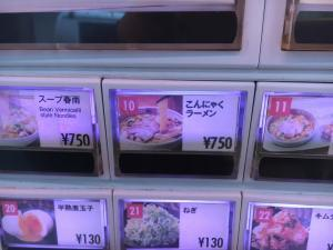 新宿歌舞伎町の神座の券売機