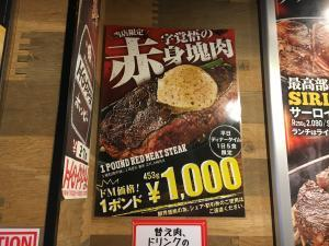 ステーキタケルの赤身肉メニュー