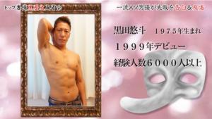 黒田悠斗のAVの画像