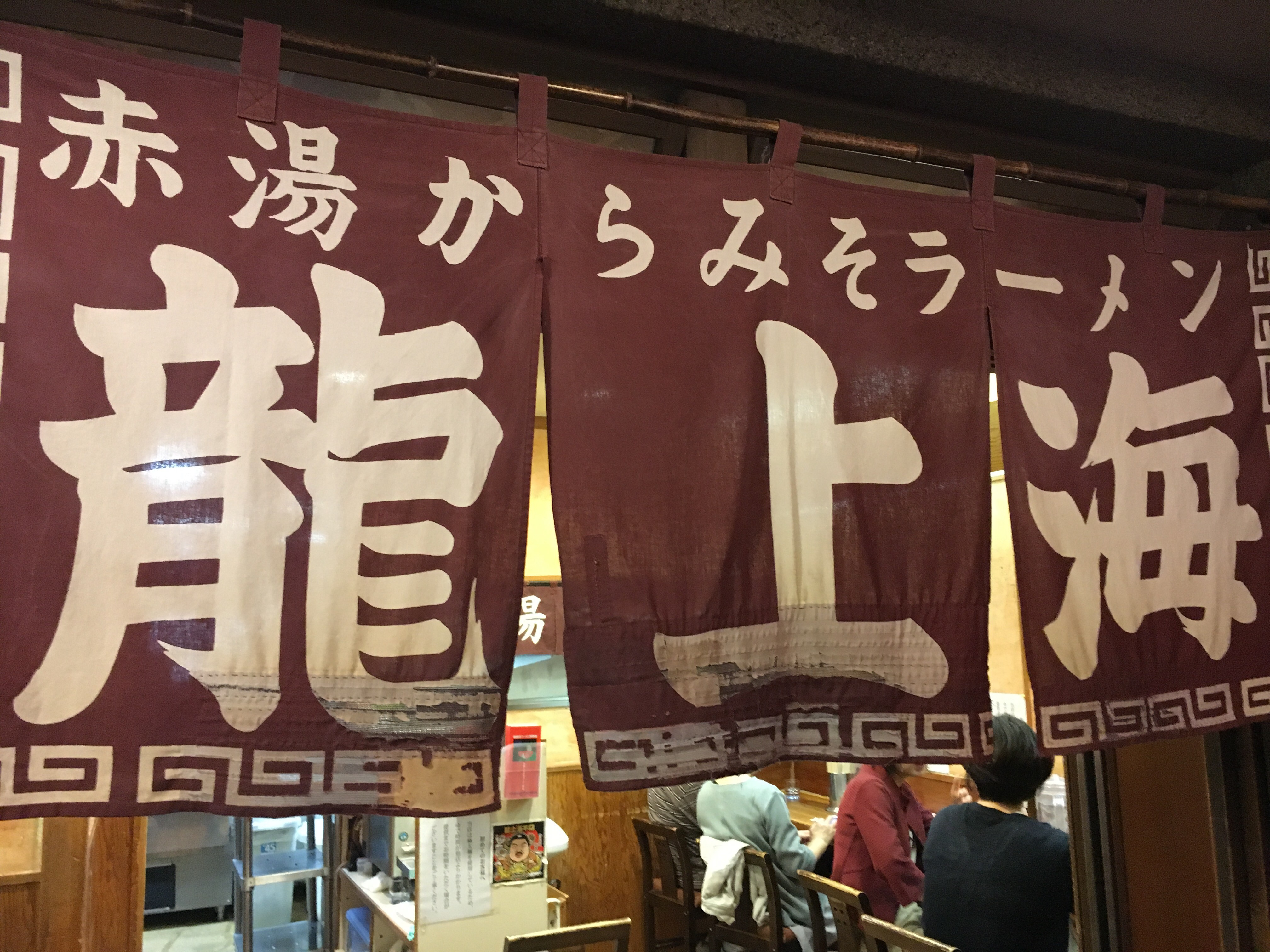 ラーメン博物館の龍上海
