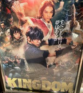 映画キングダムのポスター