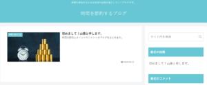 新しいブログの画像