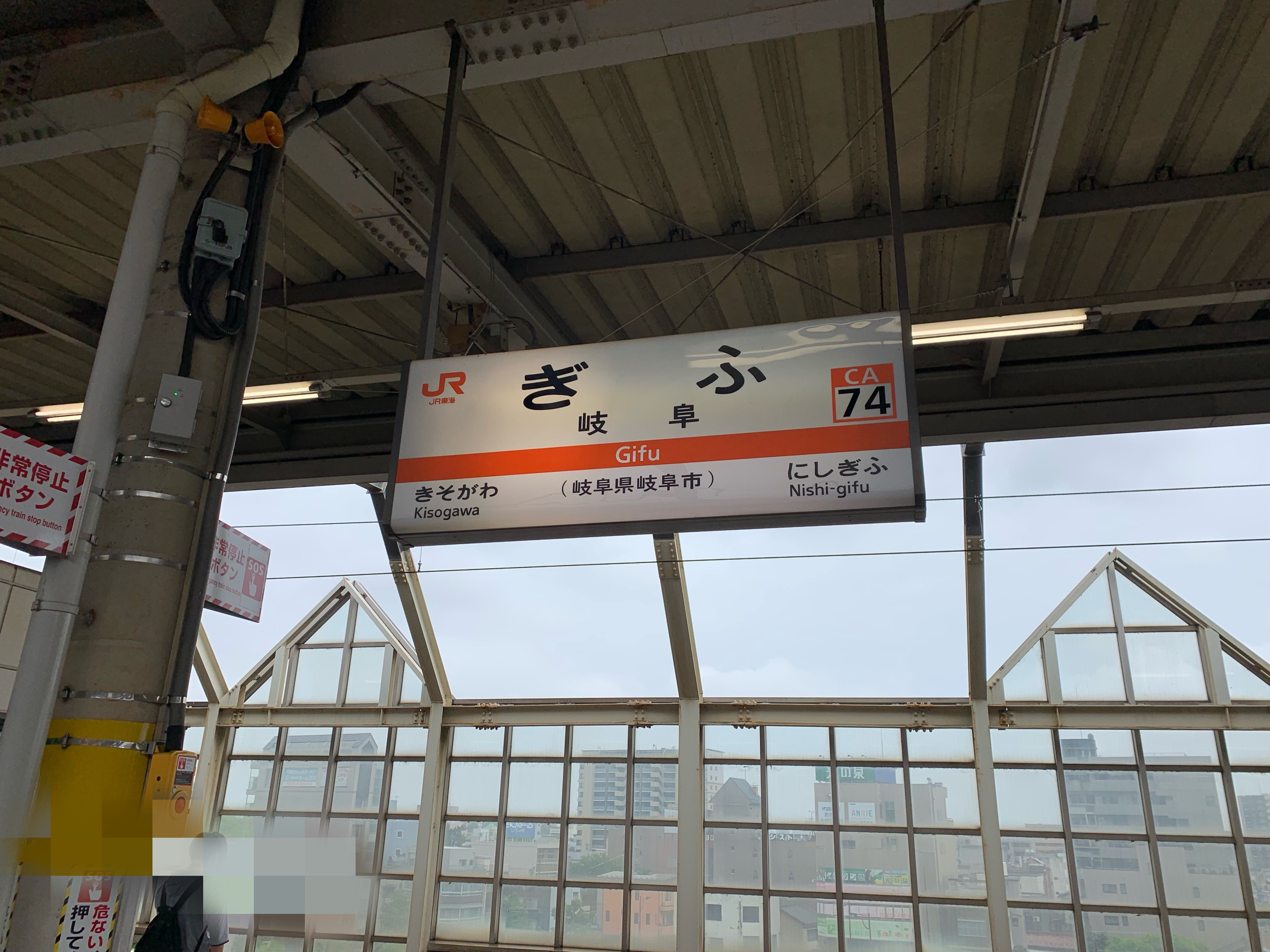 JRの岐阜駅