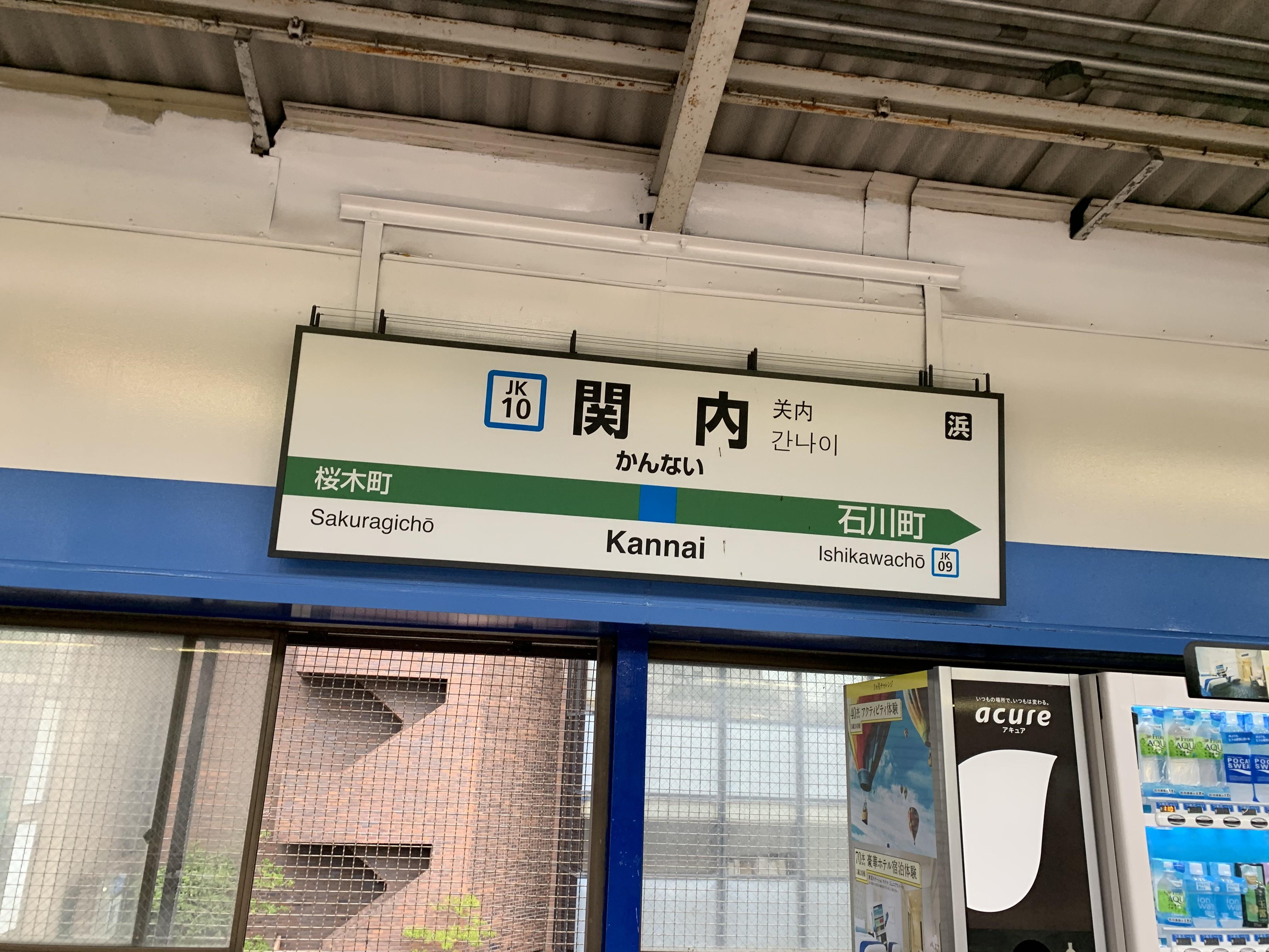 関内駅のホームの画像