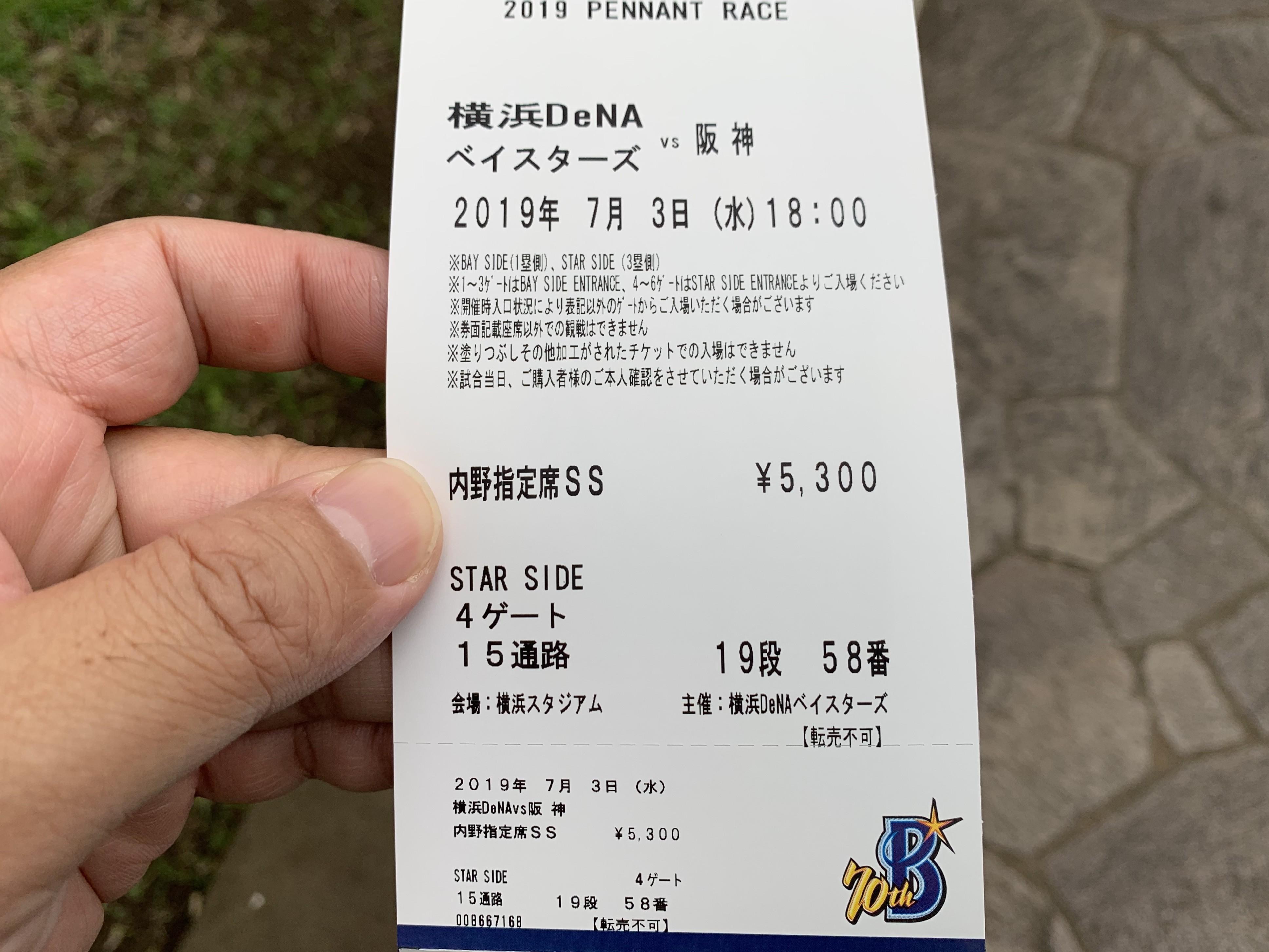 阪神戦のチケットの画像