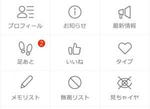 出会い系サイトのハッピーメールの画像