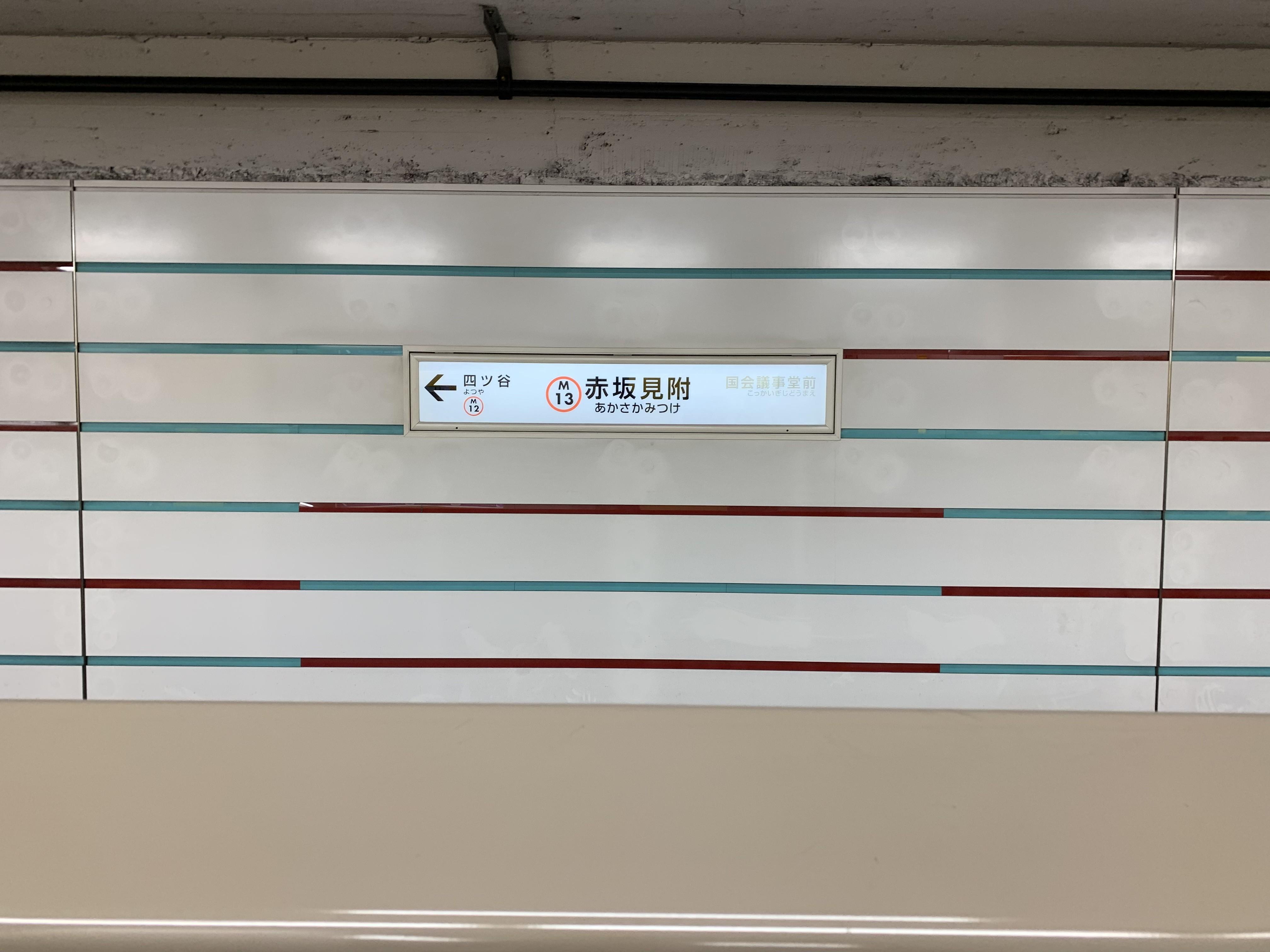 赤坂見附駅のホームの画像
