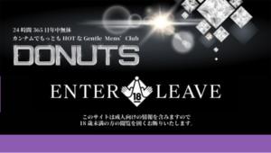 DONUTSのホームページの画像
