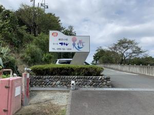 堂ヶ島ホテル天遊の画像
