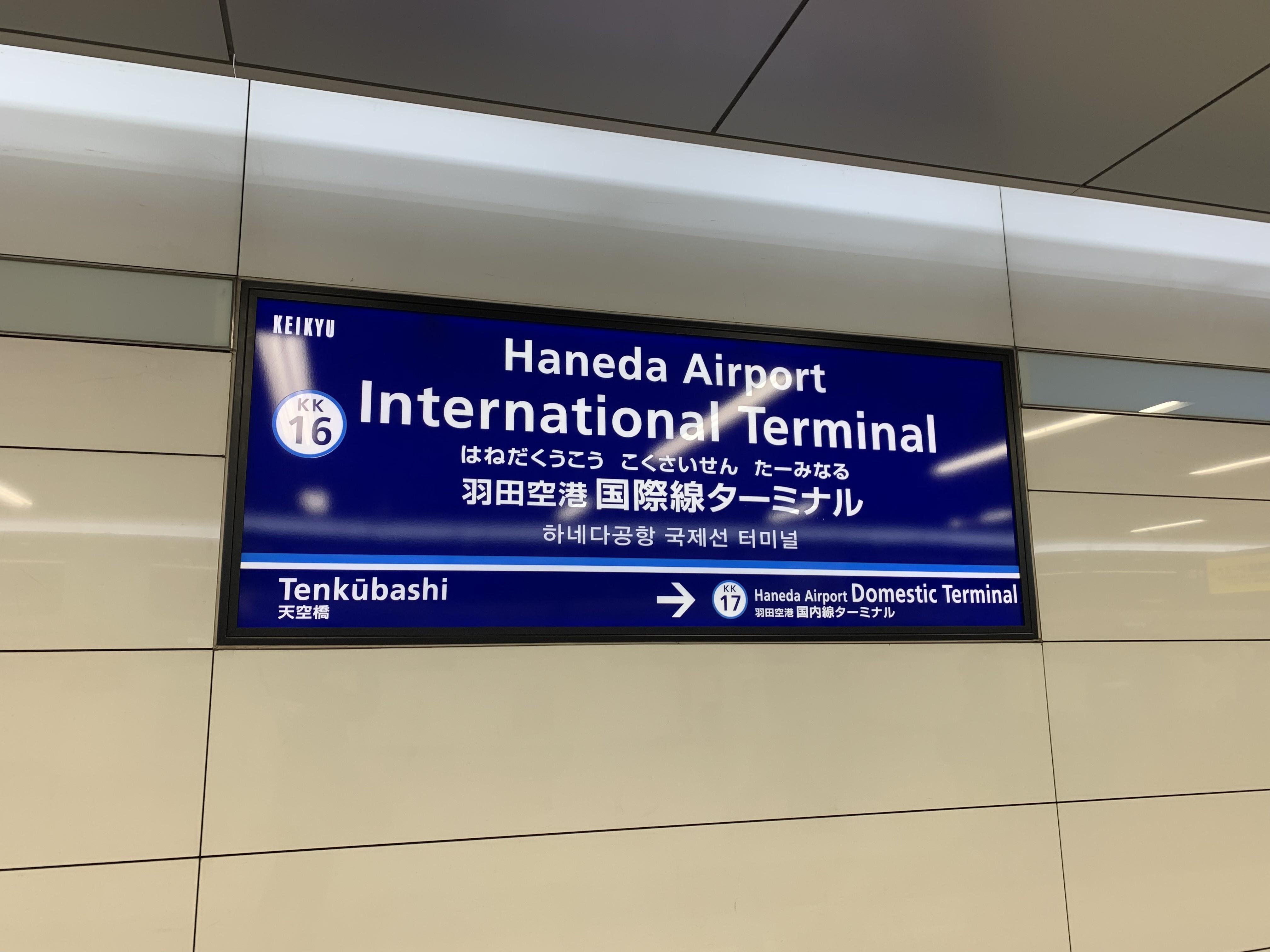 羽田空港国際線ターミナルの画像