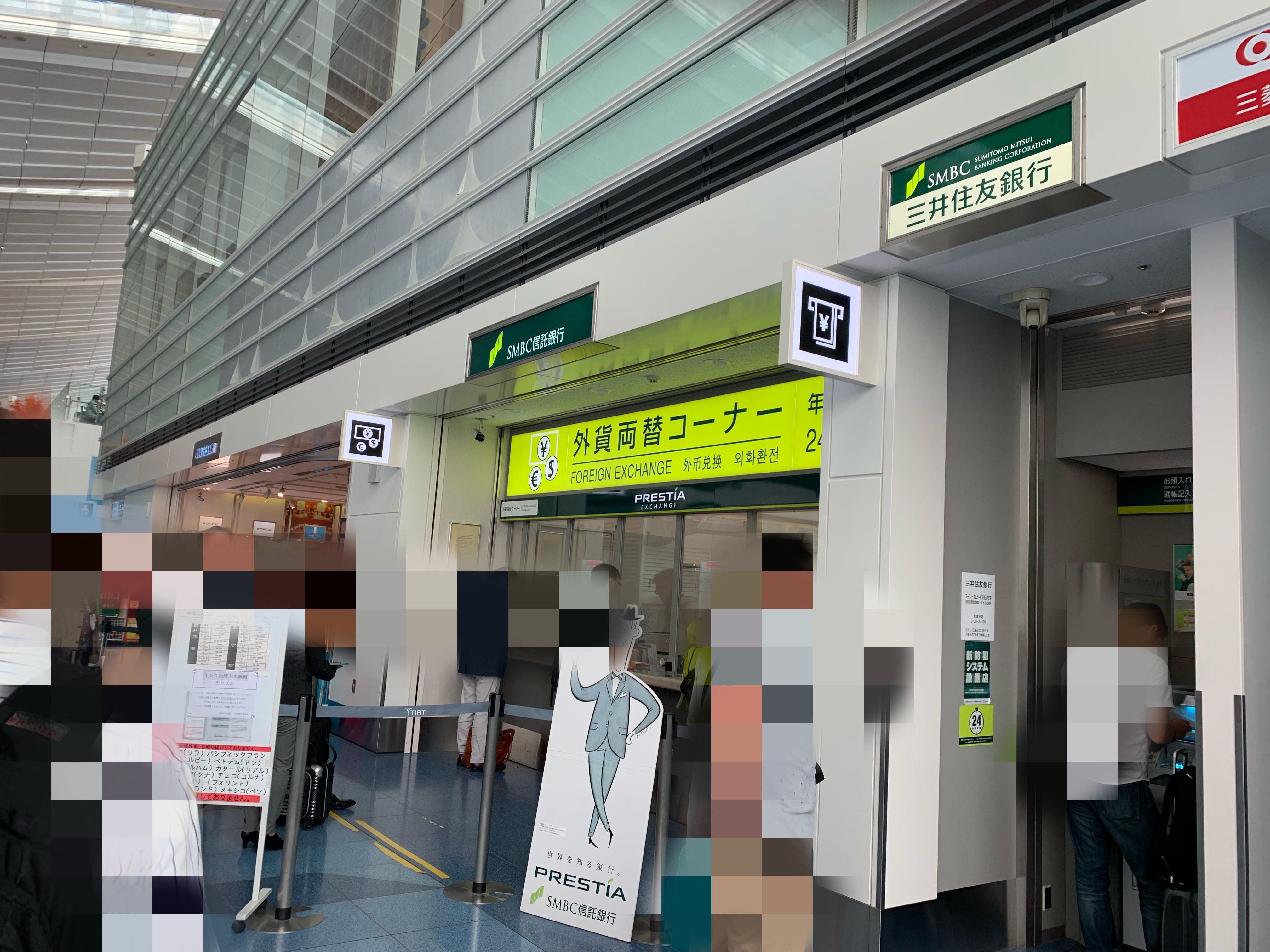 羽田空港国際線ターミナルの両替所の画像