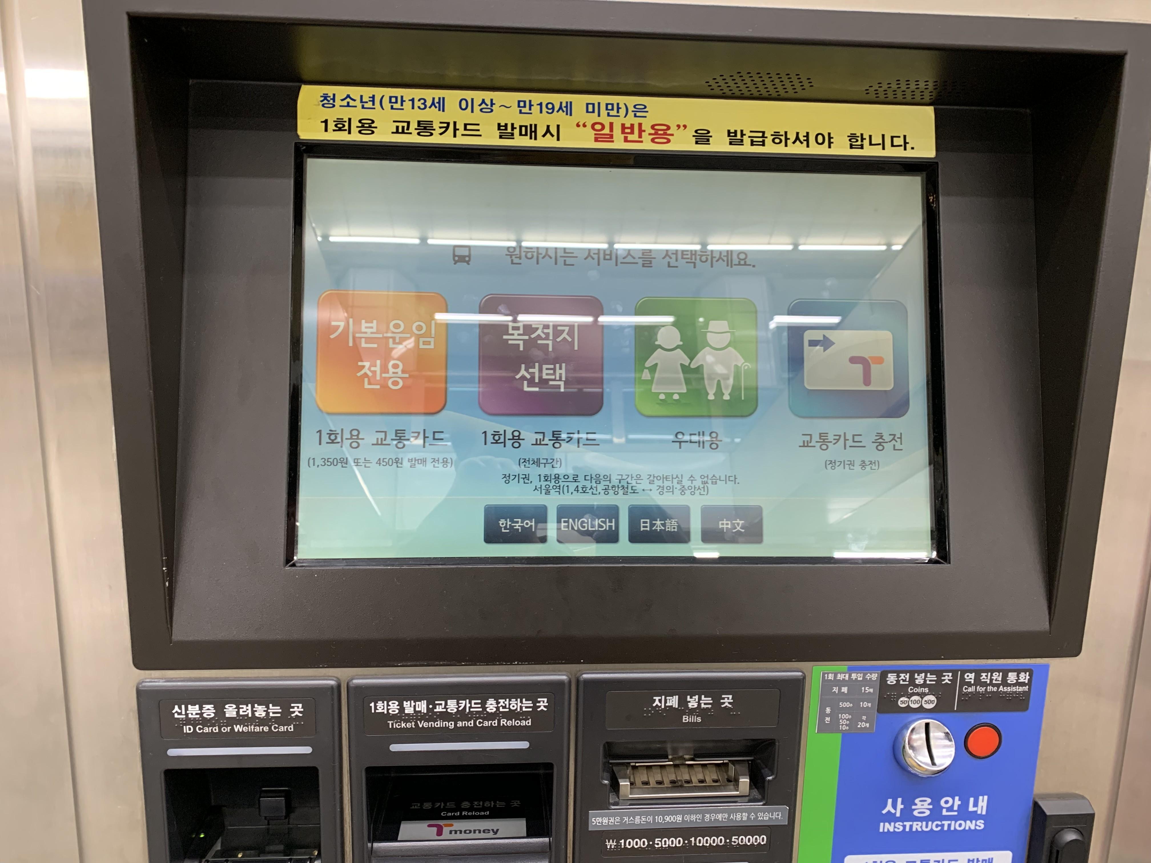 地下鉄運賃をチャージする機械の画像