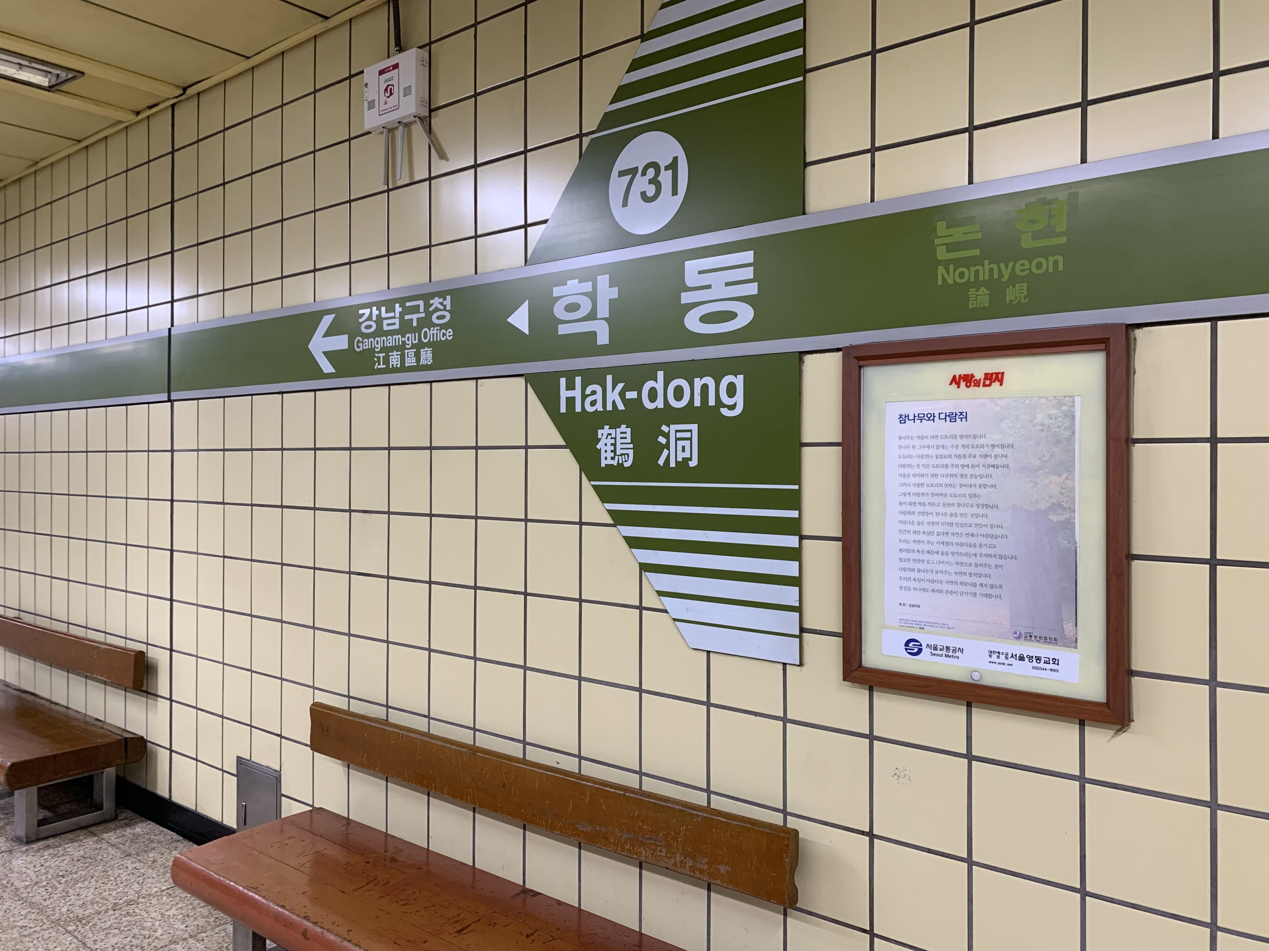 鶴洞駅の画像