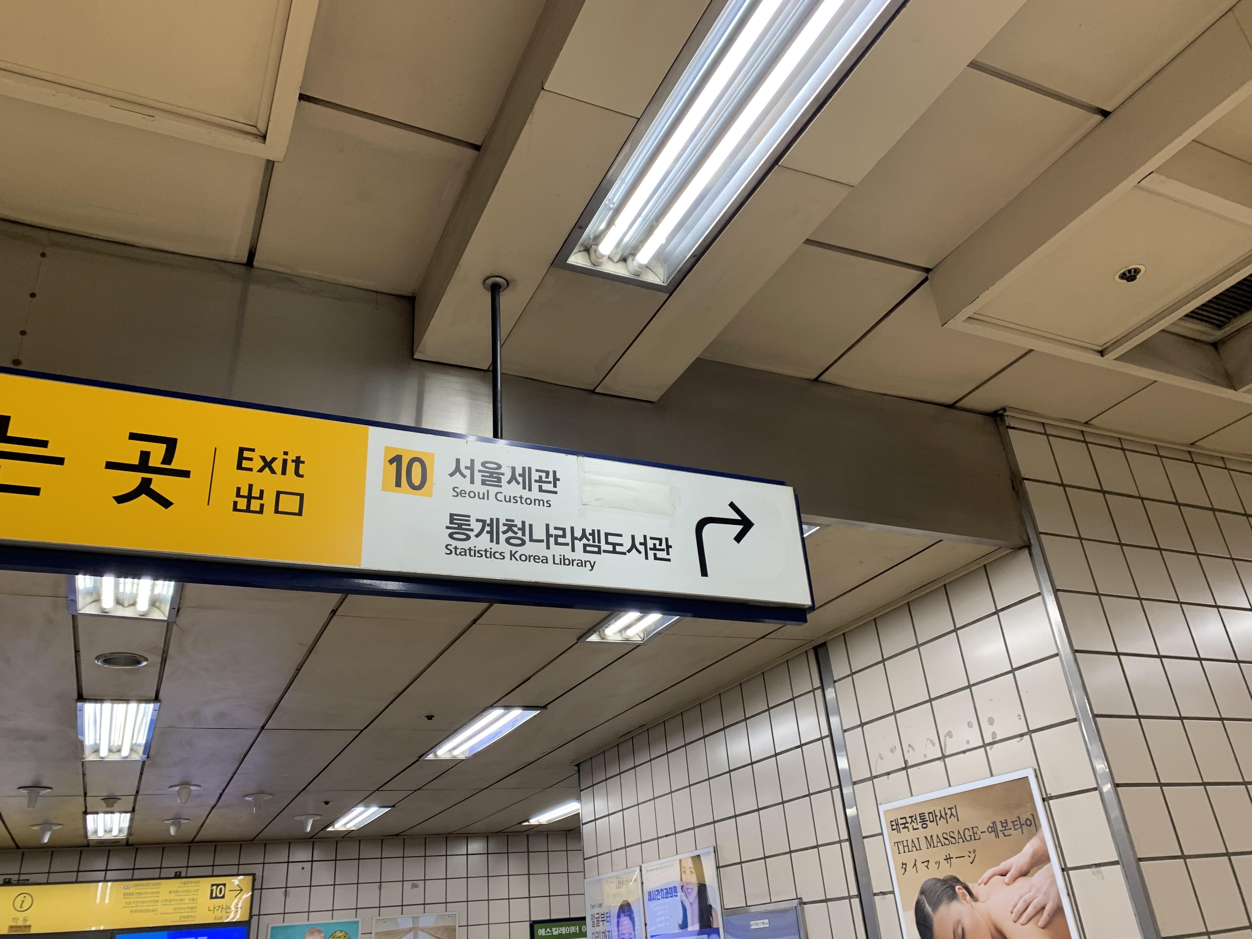 鶴洞駅の10番線出口の画像
