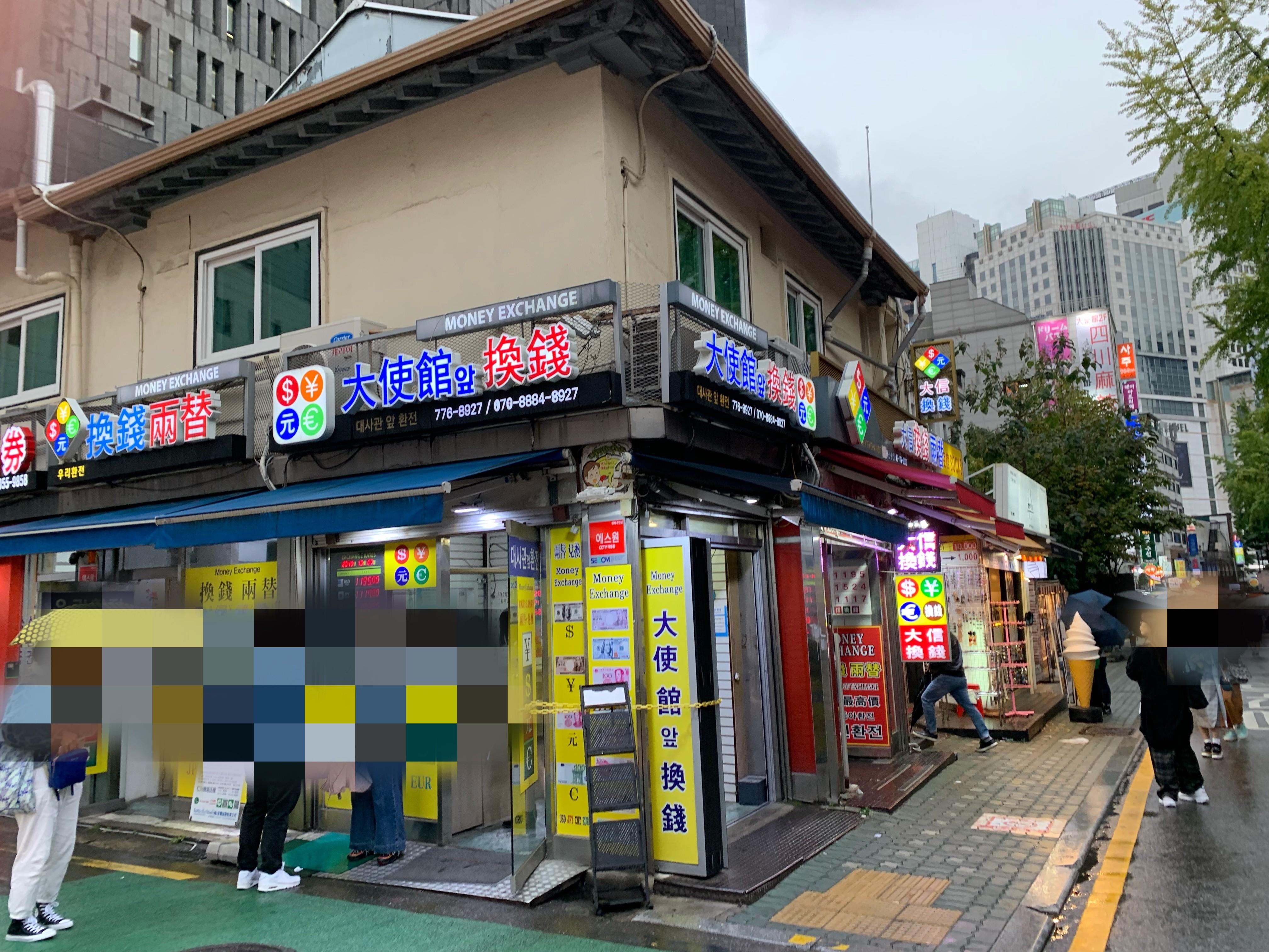ソウルの中国大使館前の両替所の画像