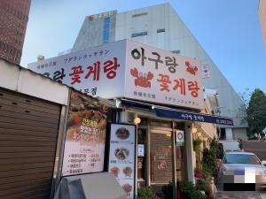 ソウルのアグランコッケランの画像