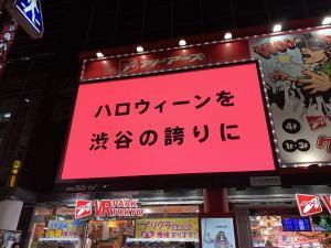渋谷ハロウィンの街の画像