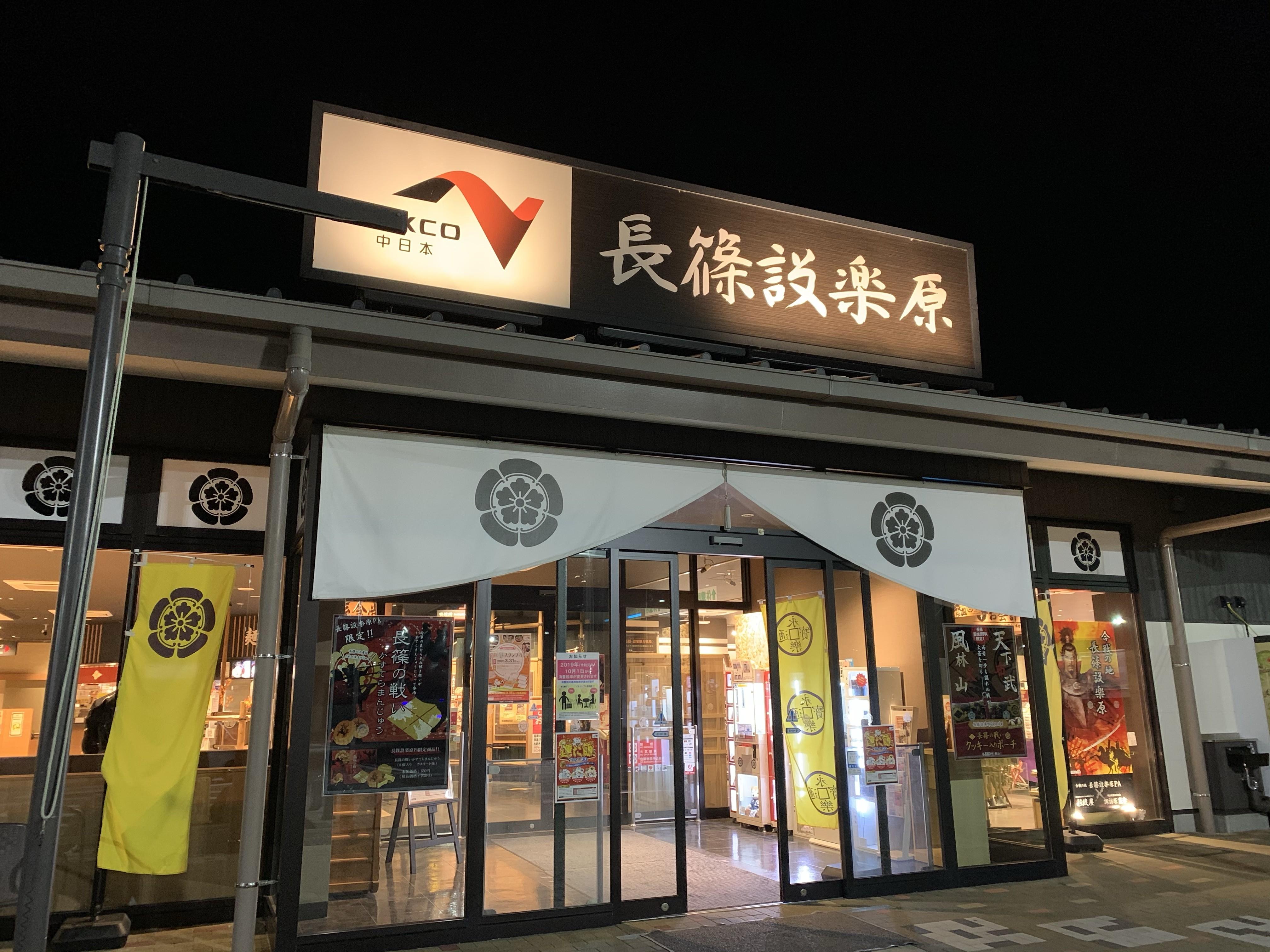 長篠設楽原サービスエリアの画像