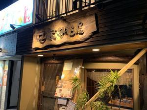 錦糸町の居酒屋の画像