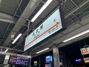名古屋駅の画像