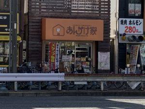 あんかけ家千種駅前店の画像