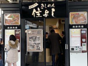 新幹線のホームの住よしの画像