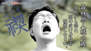 森林原人と黒田悠斗の指南AV動画の画像
