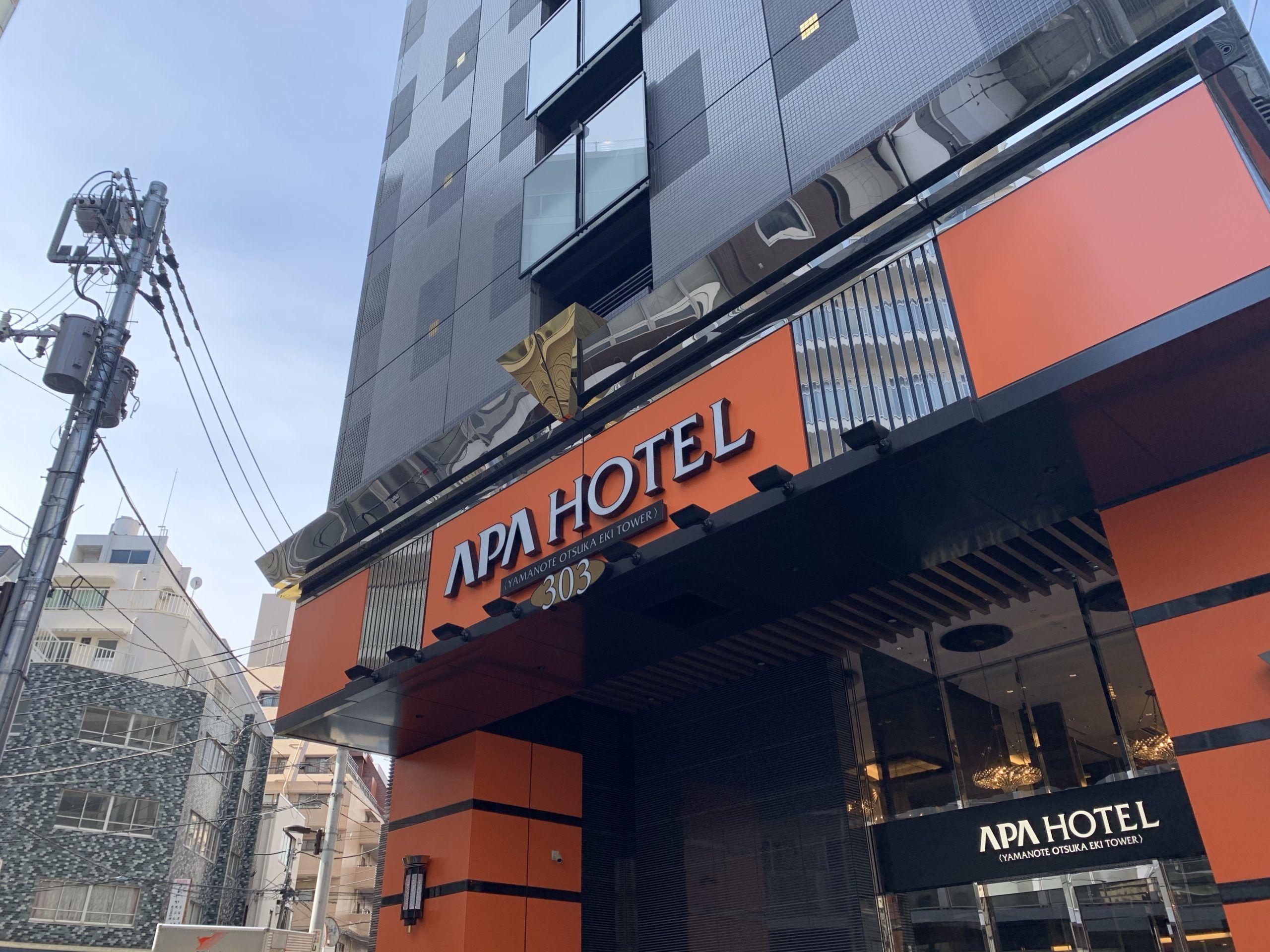 大塚のアパホテルの画像