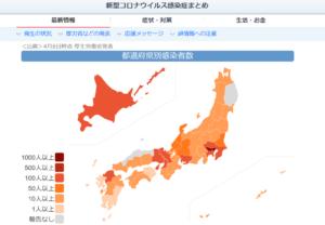 コロナ武漢肺炎の感染者分布図の画像