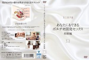 トーリー佐藤さんのポルチオ開発指南AV動画の画像